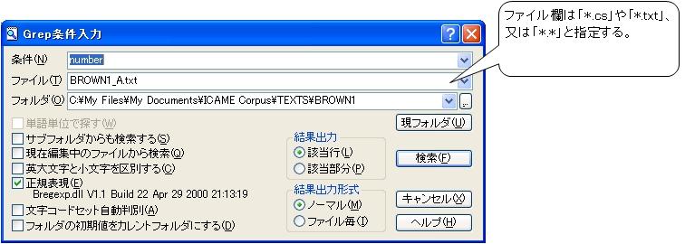 エディタ grep 複数 条件 サクラ サクラエディタ:特定の文字列を含まない行をgrepで抽出する